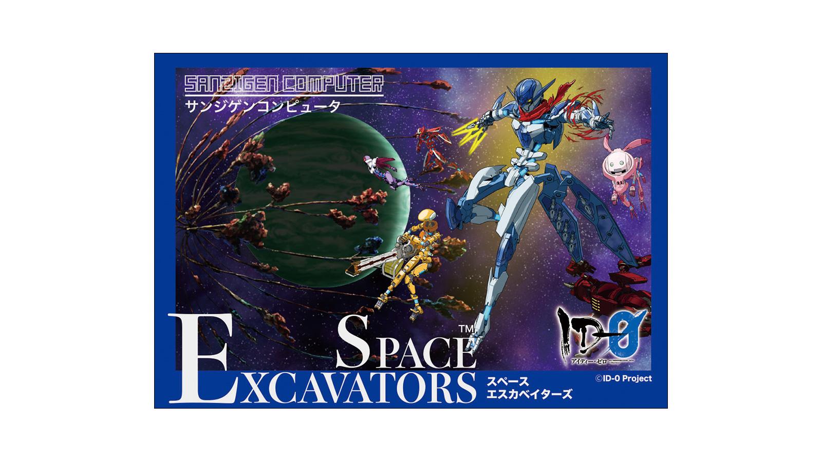 「SpaceExcavators」