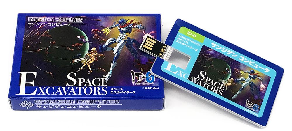 サンジゲンコンピュータ「スペースエスカベイターズ」パッケージ画像