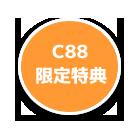 c88_orange_icon1