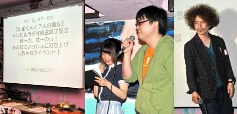 yamajo_event