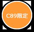 c89限定icon