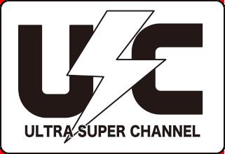ウルトラスーパーチャンネル