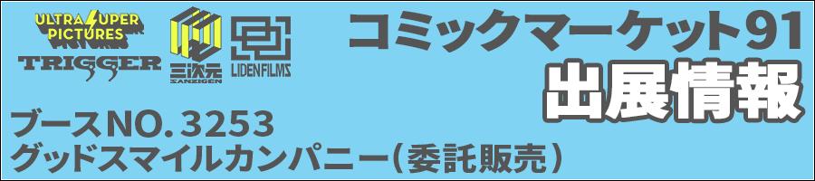 コミックマーケット91出展情報